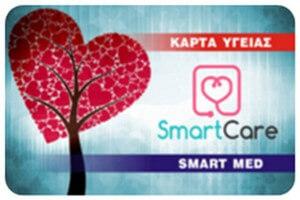 Κάρτα υγείας Smart Care