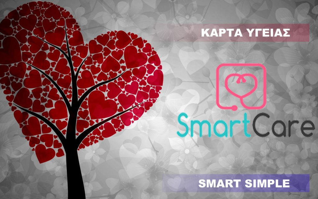 SMARTSIMPLE cropped